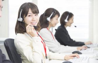 コールセンターの求人情報