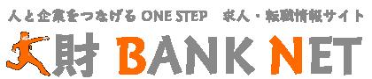 お仕事探しの【人財バンクNET】-転職・事務・販売・コールセンター・営業のお仕事探し