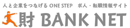 お仕事探しの【人財BANK-NET】-転職・事務・販売・コールセンター・営業のお仕事探し
